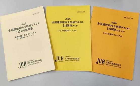 JGA全国通訳案内士研修テキスト(新人研修テキスト)