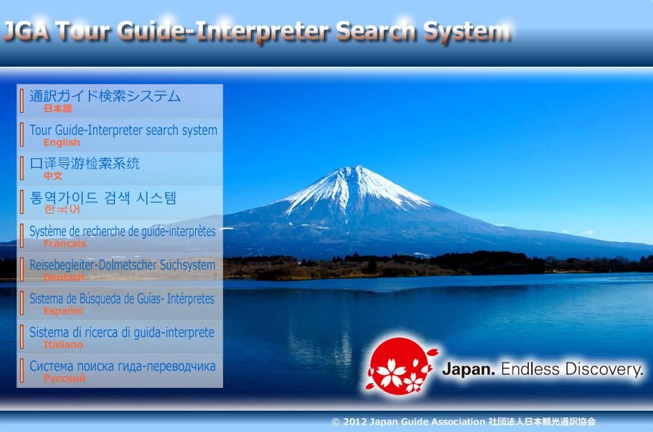 通訳ガイド検索システム